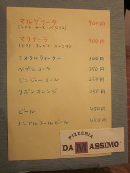 マッシモ1