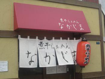 なかじ1024
