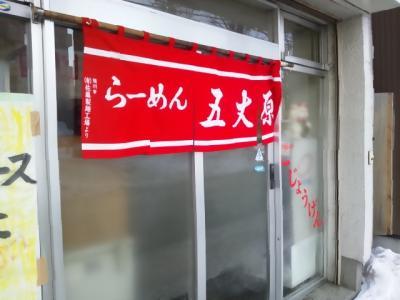 ごじょ_convert_20120202205516
