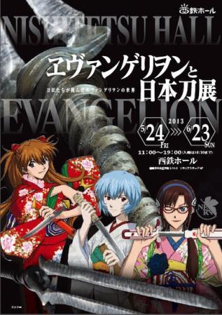 エヴァンゲリオンと日本刀展(福岡)