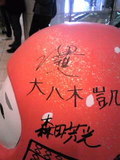 武士かけ達磨サイン