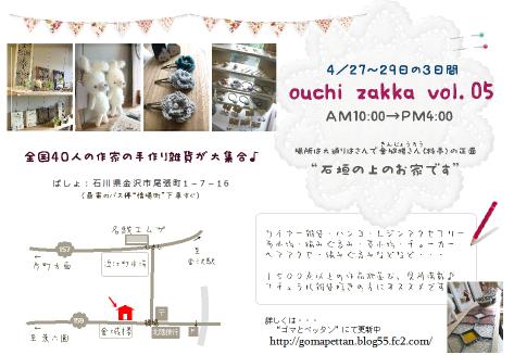 ouchi zakka05