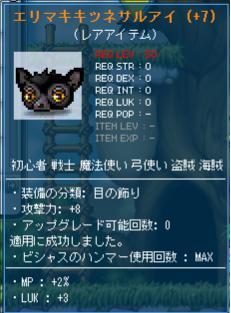 エリマキa8op2