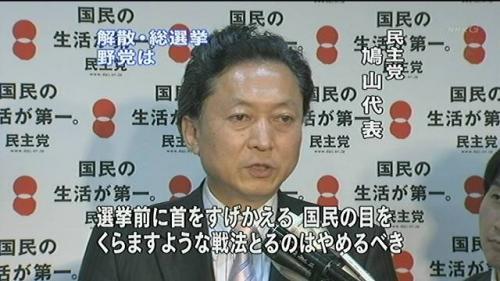 鳩山コメント