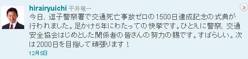 twitter平井B-1