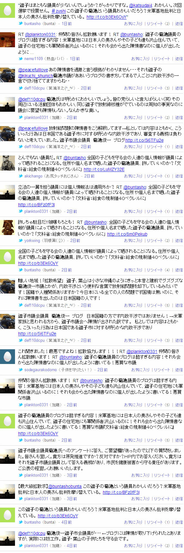 kikuchi_twitter2.jpg