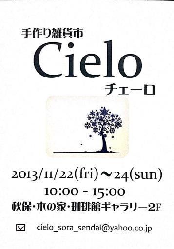 Cielo11
