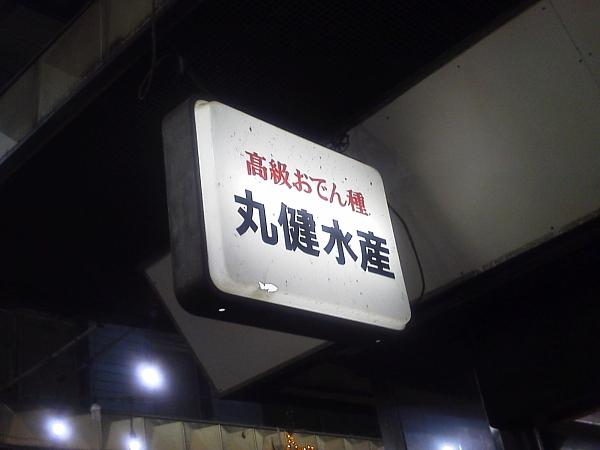 201204maruken3.jpg
