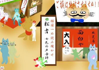 kamishibaiya.jpg