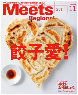 Meets 表紙