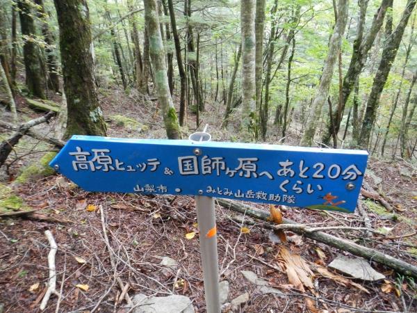乾徳山 065