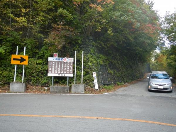 笠取山 136