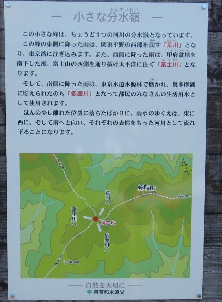 笠取山 050