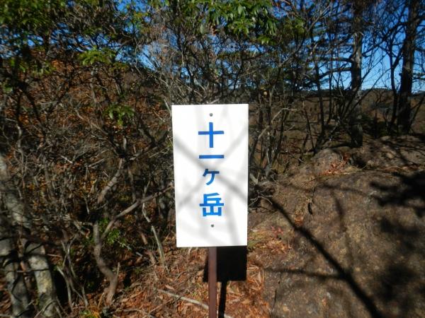 十二ヶ岳 056