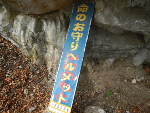 二子山 045