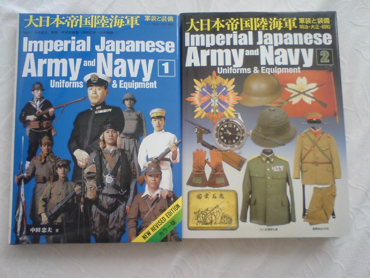 大日本帝国陸海軍軍装と装備