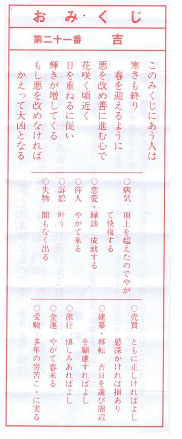 2012靖国神社おみくじ