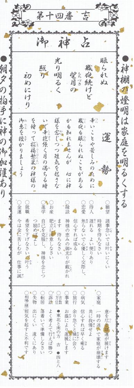 2012出雲大社おみくじ