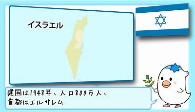 Israel1411_01.jpg