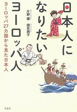 日本人になりたいヨーロッパ人 ヨーロッパ27カ国から見た日本人