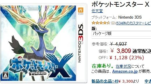 pokemonXY1410_01.jpg