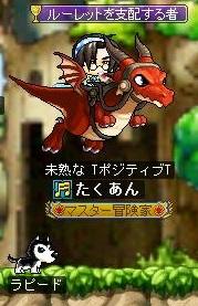 ドラゴン!