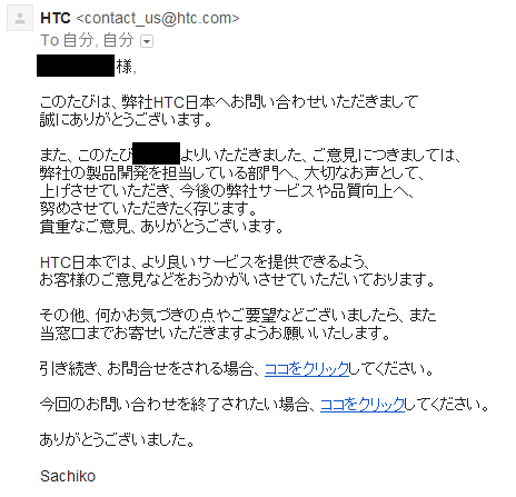htc返答