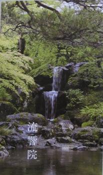 流響院パンフ滝