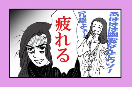 tsukare