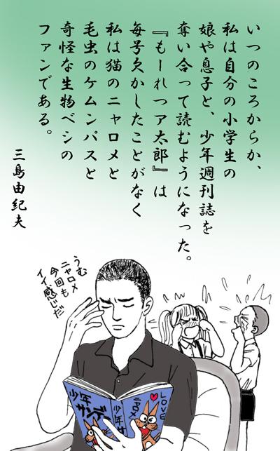 多磨 霊園 三島 由紀夫