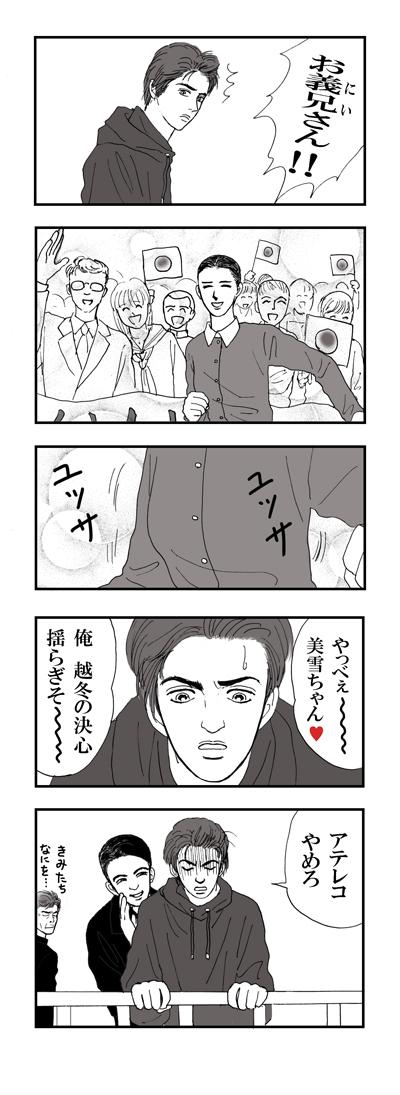 miyukichi