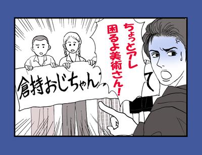 ojichan