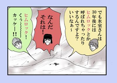 sonanomake
