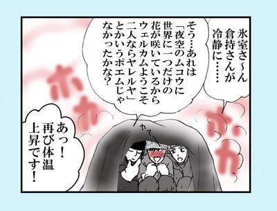 sonanomake2