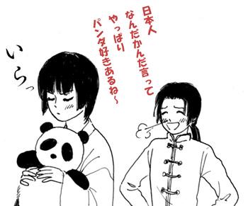 pandazuki