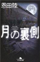 tsukiura