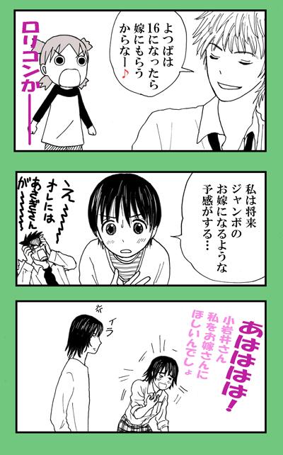 yotsubato