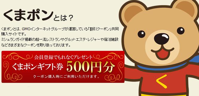 くまポン 500円券プレゼント