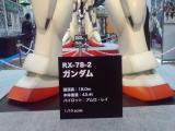 ガンダムワールド2010 in札幌 0406
