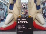 ガンダムワールド2010 in札幌 0410