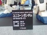 ガンダムワールド2010 in札幌 0424