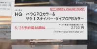 SHIZUOKA HOBBY SHOW 2011 0104