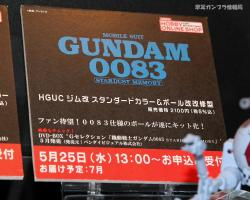 SHIZUOKA HOBBY SHOW 2011 0113