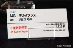 SHIZUOKA HOBBY SHOW 2011 0215