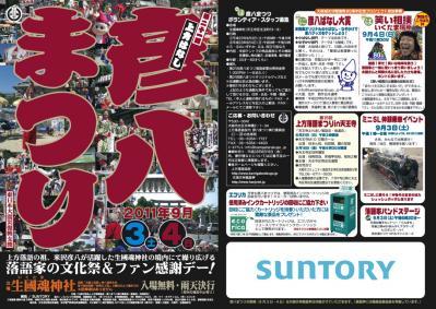 hikohachi flyer-1