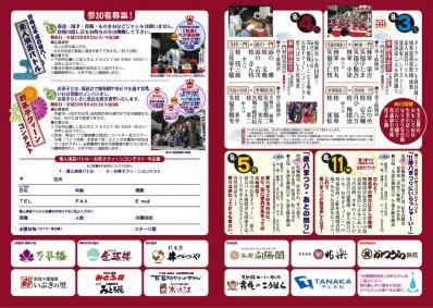 hikohachi flyer-2