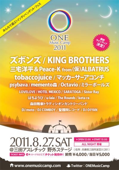 ONE2011_2nd_flyer.jpg