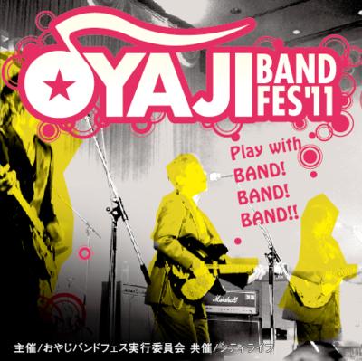 oyaji_2011.png