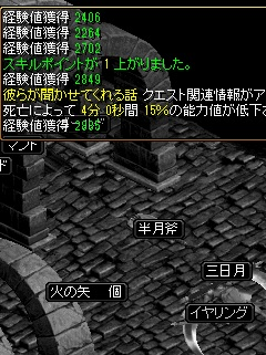 霊術師マスタークエ6