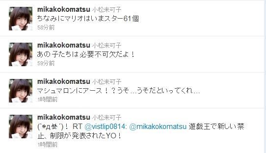 mikako2.jpg